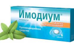 Имодиум для лечения диареи