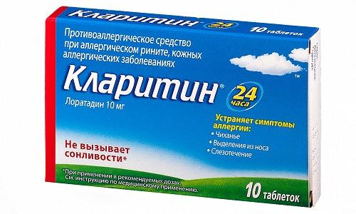 Кларитин является фармакологическим средством 3 поколения антигистаминных средств, оказывающим быстрое и результативное действие на организм