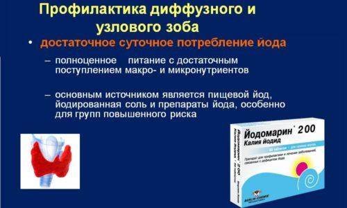 Для профилактики узлового и диффузного зоба применяют препараты с йодом